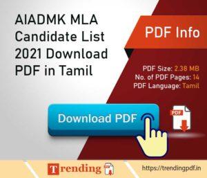 AIADMK MLA Candidate List 2021 Download PDF in Tamil