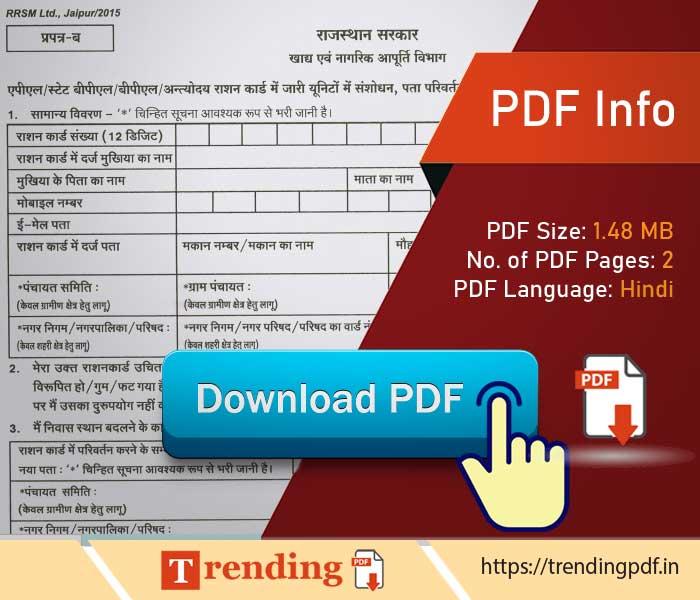 Download Rajasthan New Ration Card Application Form NFSA PDF in Hindi