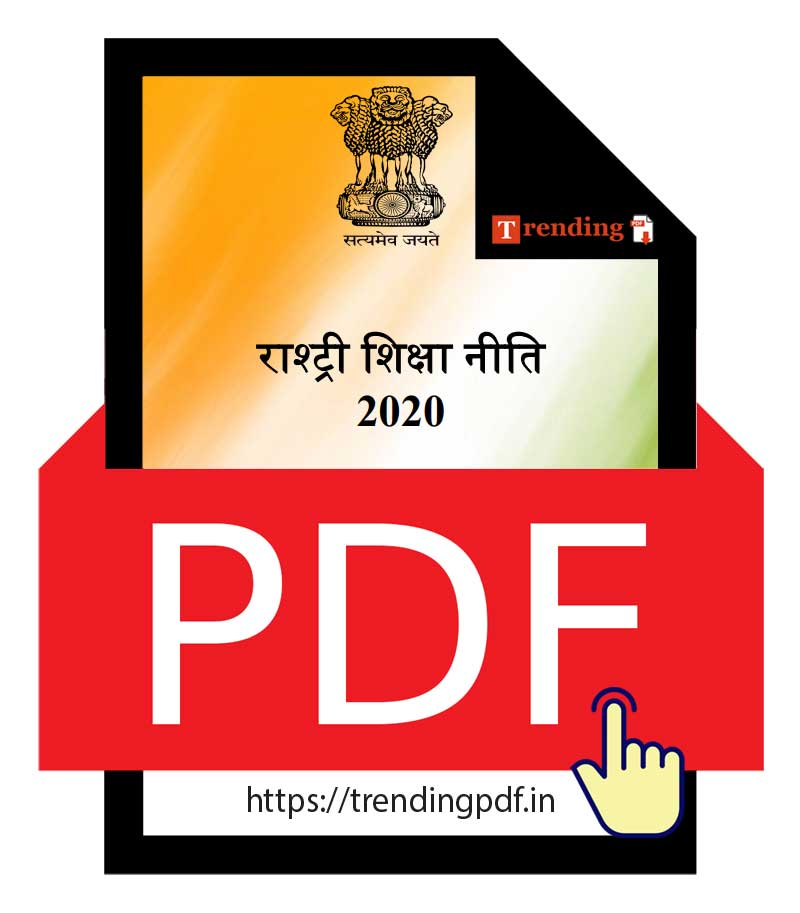 New Education Policy NEP 2020 PDF Download in Dogri