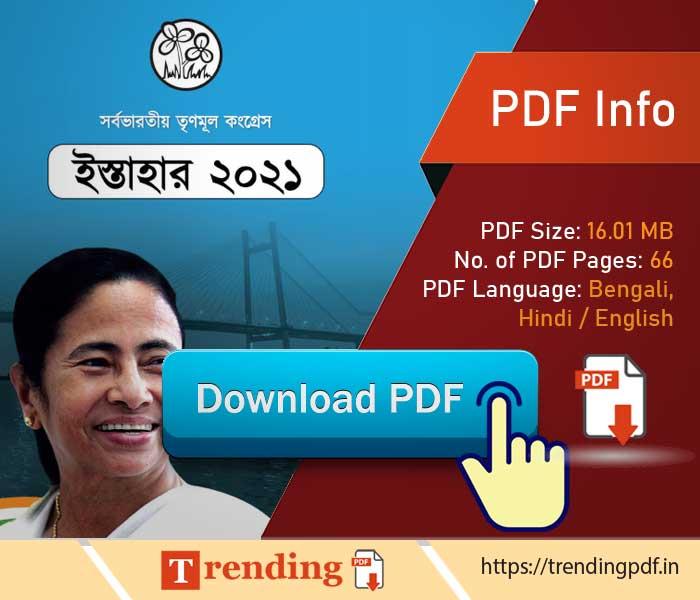 Trinamool Congress TMC ELECTION MANIFESTO 2021 Download PDF - Download West Bengal Assembly Elections 2021 TMC Manifesto
